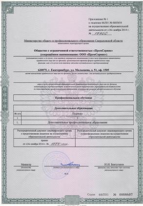 Лицензия-на-осущ-образ-деят-ти-стр.-2-Пр