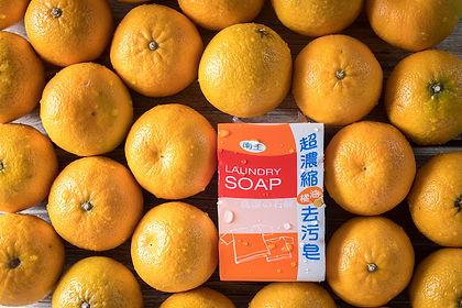 橘油去污皂.jpg