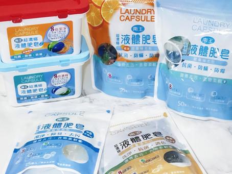 【天然植物純皂添加】四大天王 超濃縮洗衣膠囊