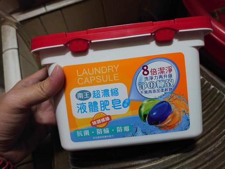 試用【Lanown 南王】超濃縮液體肥皂膠囊 心得@cindy