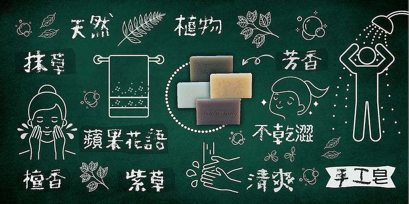 沐浴皂系列大圖-S.jpg