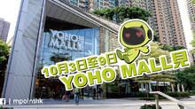 各位MPoint粉絲,我哋YOHO Mall見啦~~