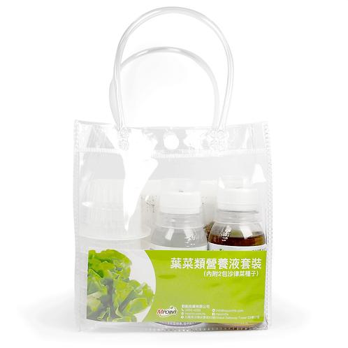水耕蔬果營養液套裝(葉菜專用,附贈品)
