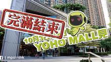 一連七日嘅元朗YOHO Mall展銷完滿結束
