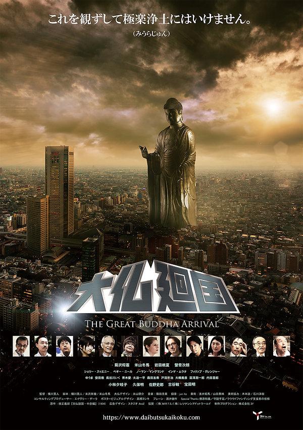daibutsu-poster2020c.jpg