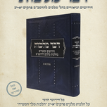Resources used with permission from the new release: Sefer Dvar Malchus.