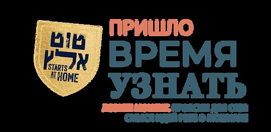 Russian Logo-Transparent-06.png