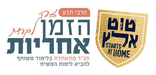 Hebrew%20Logo_edited.png
