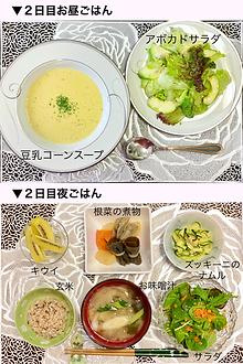 準備食2日目.png