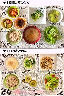 準備食1日め.png