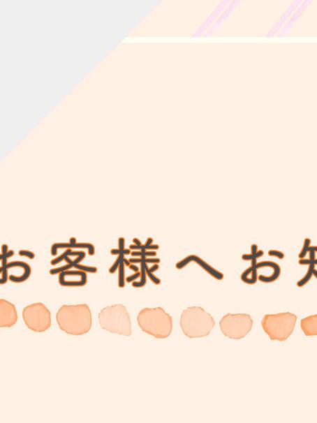 2020.8.12 夏季休暇のお知らせ