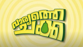 Malayalam Short Film Suggestion : Vaaryathe Chakka