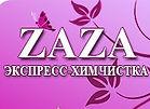 zaza экспресс химчистка в торговом центре в егорьевске