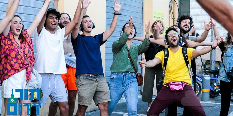 """אירועים ברחובות וסיורי פסטיבל """"תור דרום"""" ביפו 23/09 17:00"""