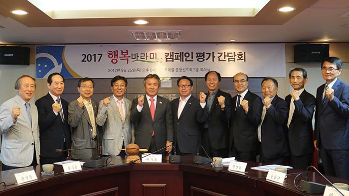 2017 행복바라미 평가간담회