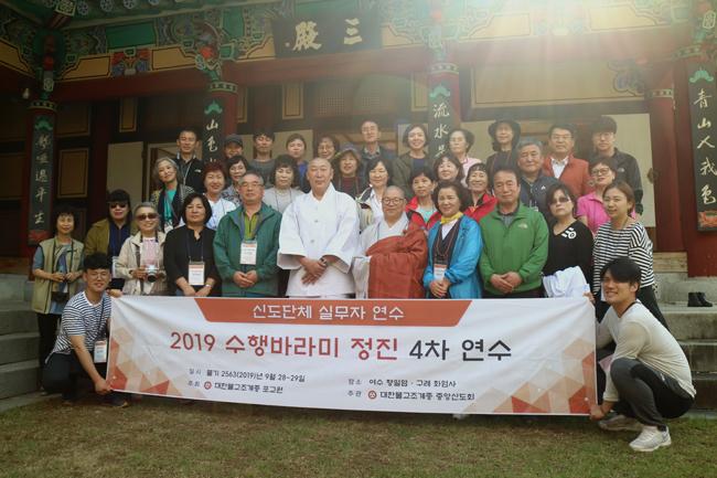 2019 수행바라미 정진연수(여수 향일암)