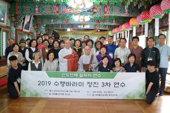 2019 수행바라미 정진연수(남해 보리암)