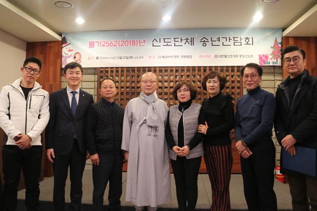 2018 신도단체 송년간담회