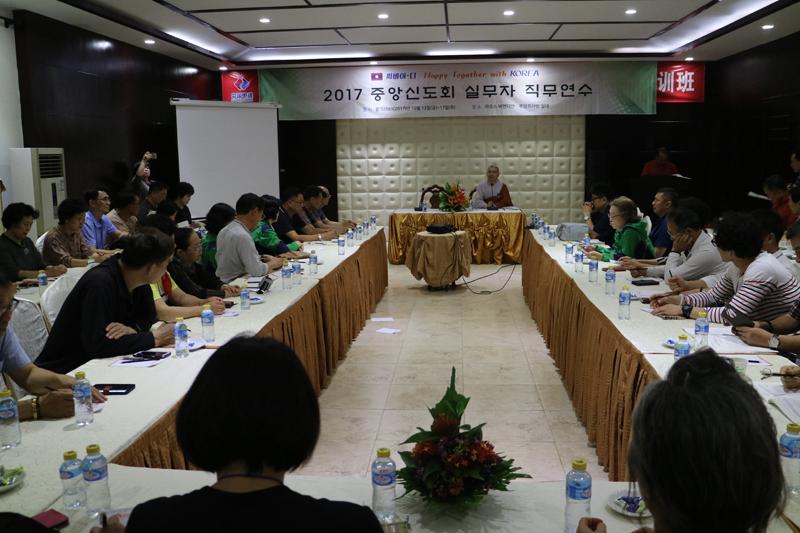 2017 중앙신도회 실무지 직무연수(라오스)