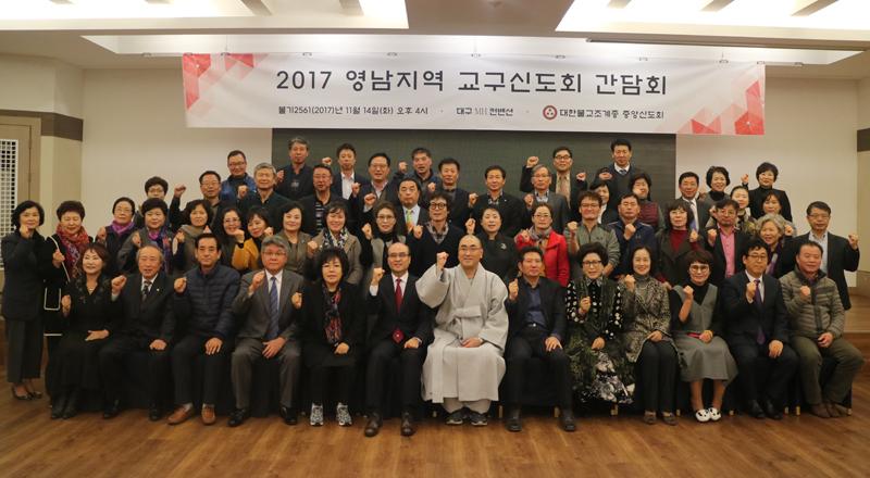 영남지역 교구신도회 간담회