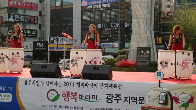 2017 행복바라미 광주지역문화제