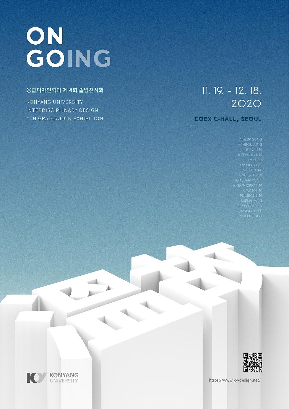 융합디자인학과 졸업전시 포스터_다운.jpg