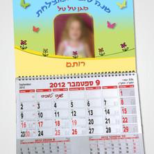 לוח שנה גדול