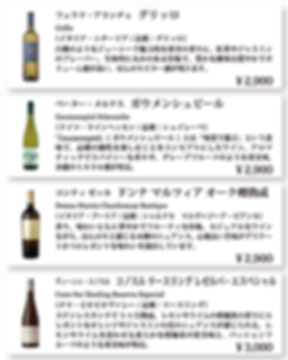 WHITEWINE_LIST-1.png