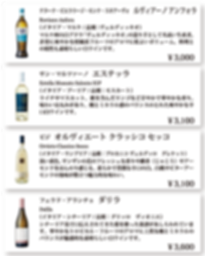 WHITEWINE_LIST-2.png
