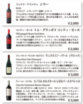 REDWINE_LIST-1.png