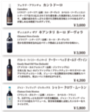 REDWINE_LIST-2.png