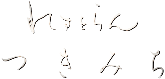 tukimichi_logo_2020_edited.png