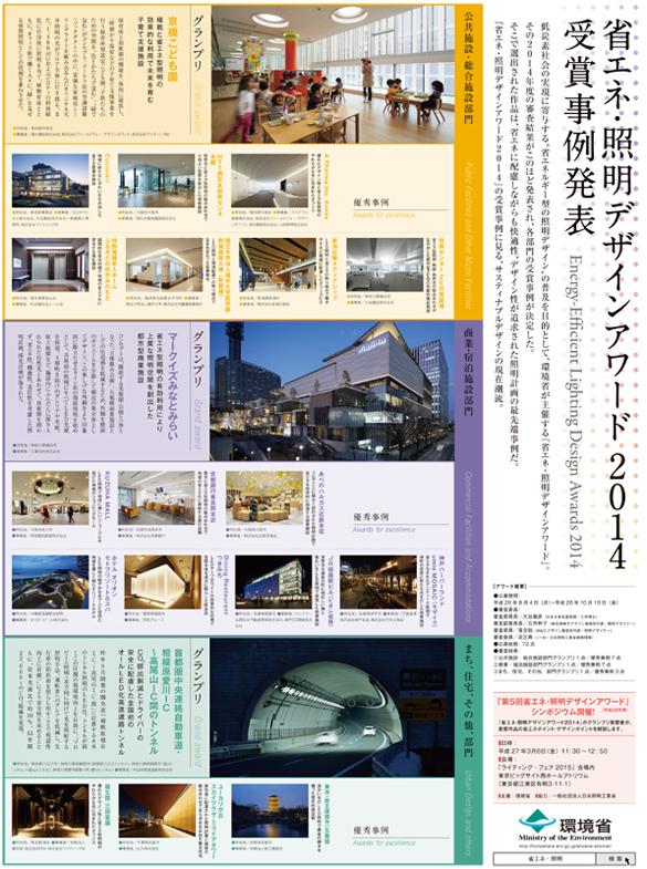 日経産業新聞2015年3月3日号掲載