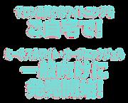 サロンのホワイトニングをご自宅で、ミーネスホワイト・オーガニックジェルを一般向けに発売開始!