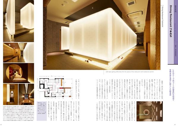 環境省:省エネ・照明デザインブック2014