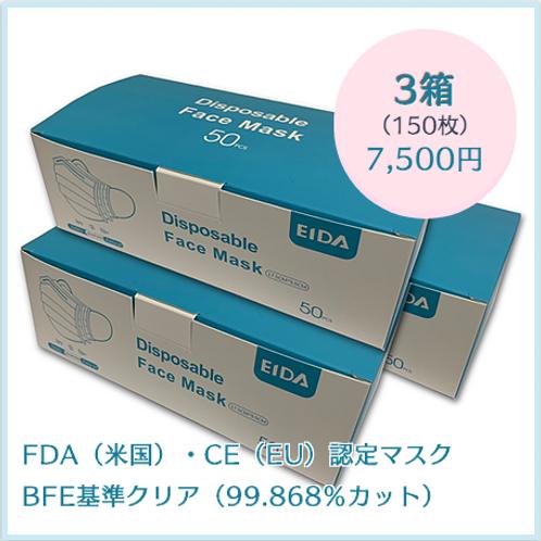 レターパック発送:立体三層構造・不織布マスク(FDA・CE認証)3箱(150枚)@50円
