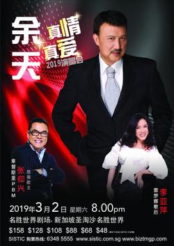 Yu Tian True Love 2019 Concert