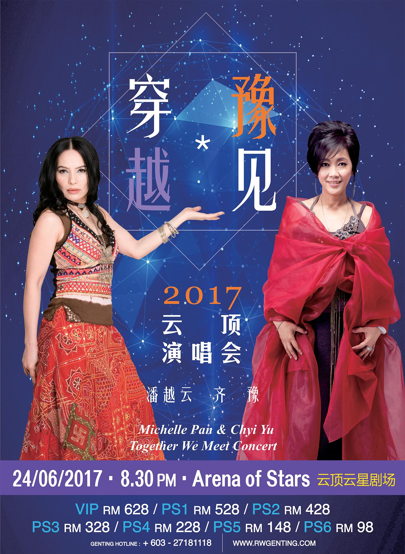 2017 June24 Qi Yu n Pan Yue Yun concert_Genting
