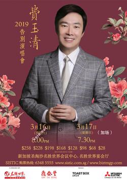 Fei Yu Qing 2019 Farewell Concert 1