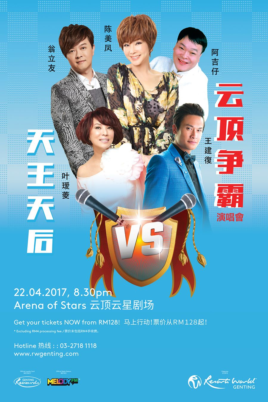 Taiwan Kings and Queens in Concert