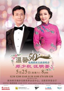 Adam Cheng n Liza Wang Reminiscing 50th