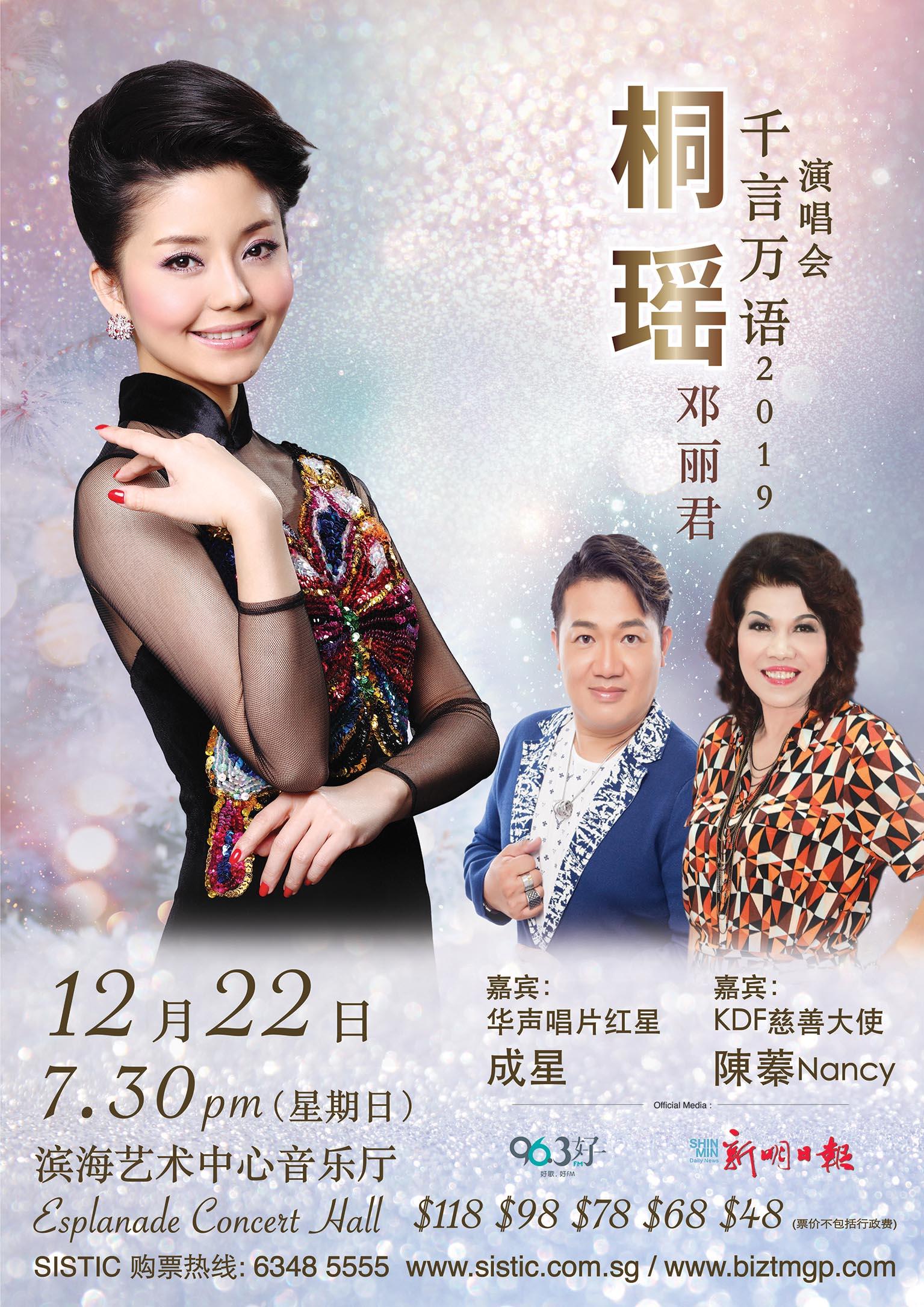 Tong Yao - Best of Teresa Teng Concert
