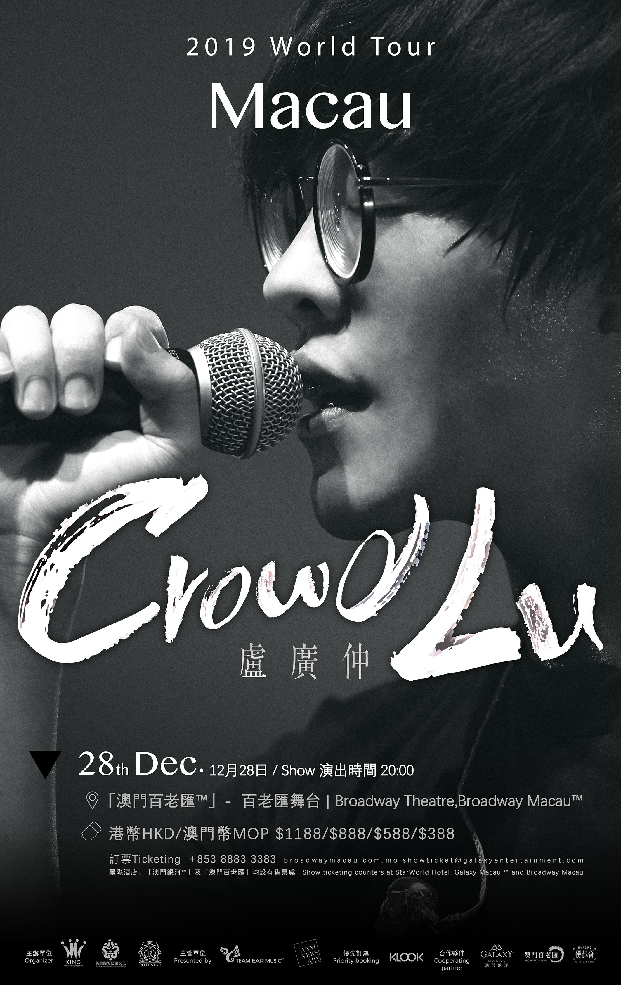 Crowd Lu - Macau 2019 world Tour
