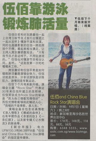 Wu Bai and China Blue Rock Star Concert_