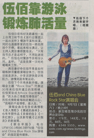 Wu Bai and China Blue Rock Star Concert_