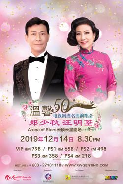 Adam Cheng n Liza Wang Remini