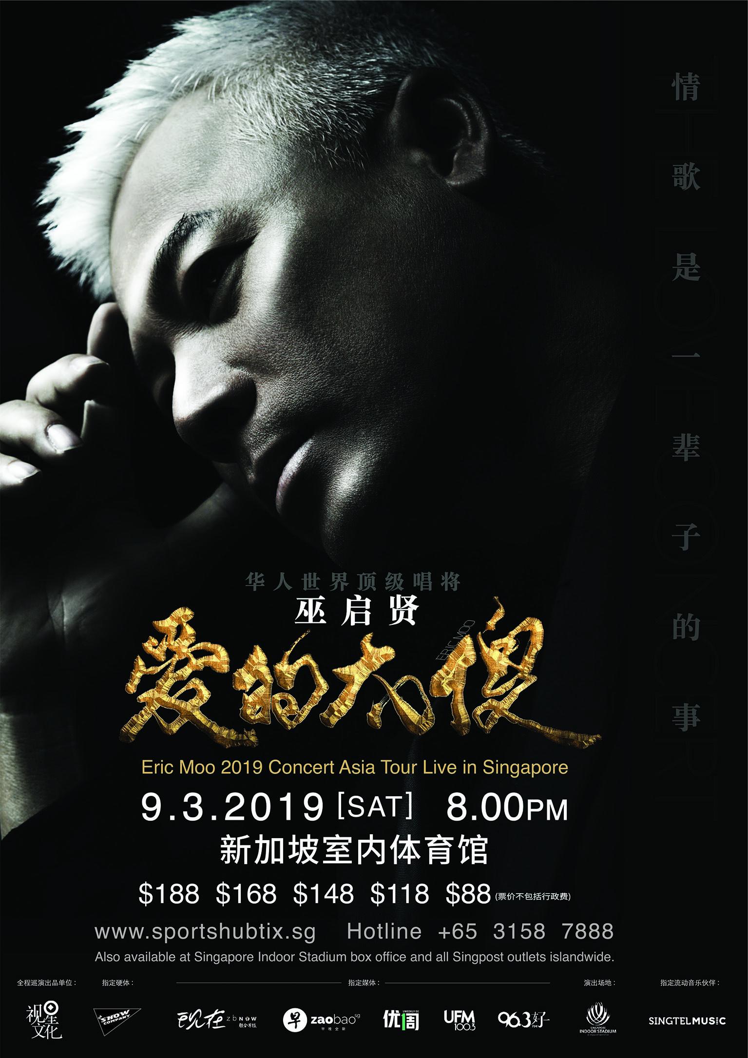 2019 ERIC moo concert_Indoor 2_RGB