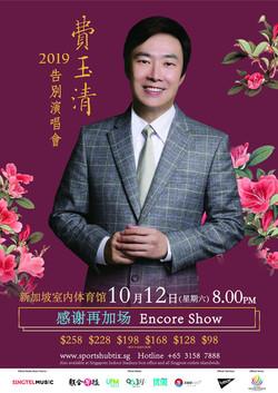 FEI YU QING FAREWELL CONCERT ENCORE SHOW