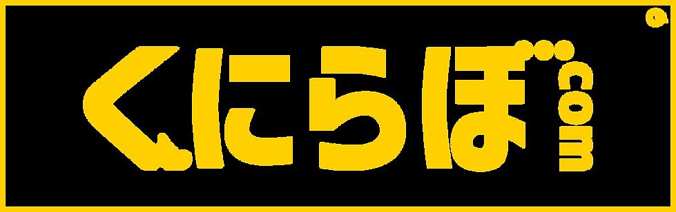 くにらぼ_logo.png
