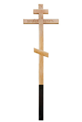 крест дубовый вечная память